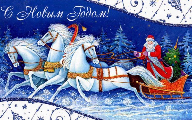 Компания МосПрофТакси - Поздравляет всех граждан РФ с Новым Годом!