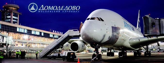 Такси в аэропорт Домодедово по фиксированной цене.