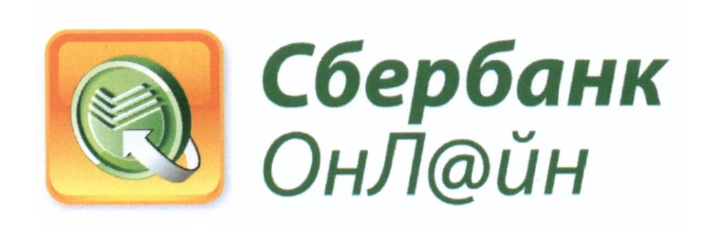 """Оплата Такси через """"СБЕРБАНК ОНЛАЙН"""""""