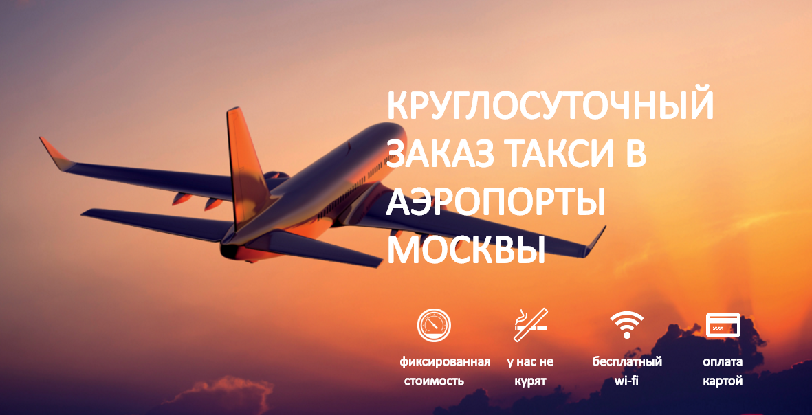 Недорогое такси в аэропорты Москвы по фиксированной цене