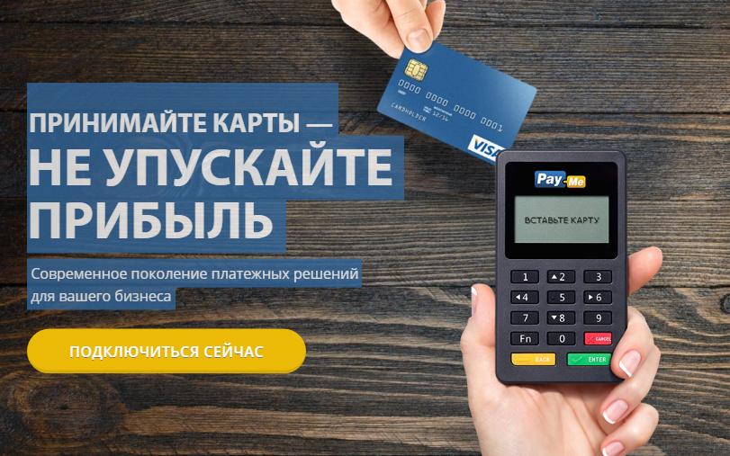 Мобильное устройство для приема банковских карт
