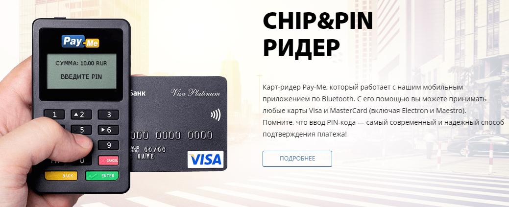 Карт-ридер для приема банковских карт
