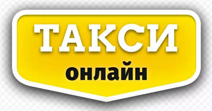 Информация о том, как правильно искать такси в интернете.
