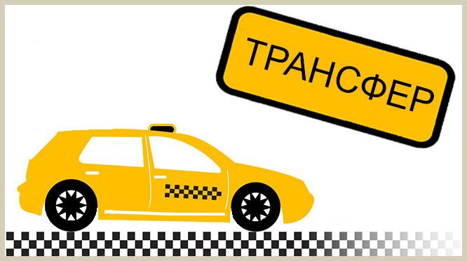 Паломнические и индивидуальные поездки на такси по России.