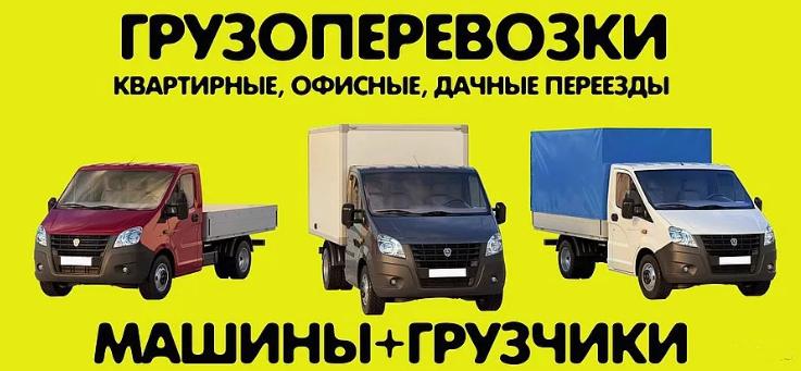 Грузовое такси по Москве, Московской области и России.