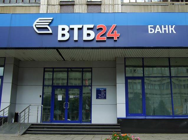 "Оплата такси через банк ""ВТБ-24"""