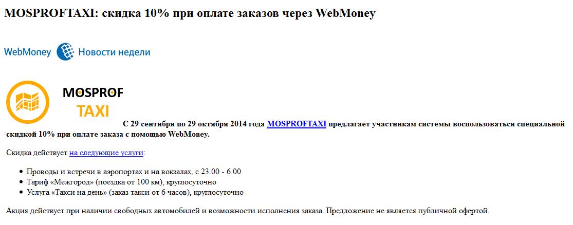 """Акция - Скидка 10% при оплате деньгами """"WebMoney"""""""