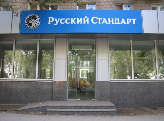 """Оплата такси с помощью интернет-банка """"Русский Стандарт"""""""