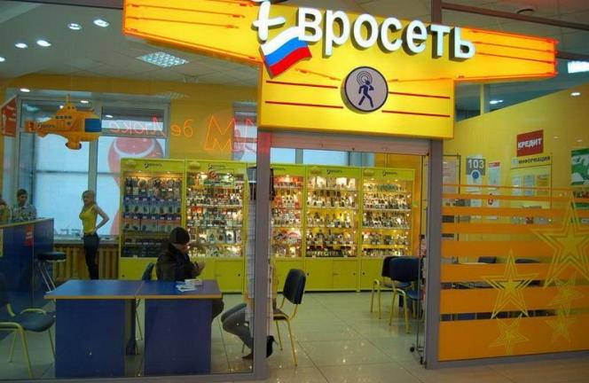 """Оплата услуг """"МосПрофТакси"""" через сеть салонов """"ЕВРОСЕТЬ"""""""