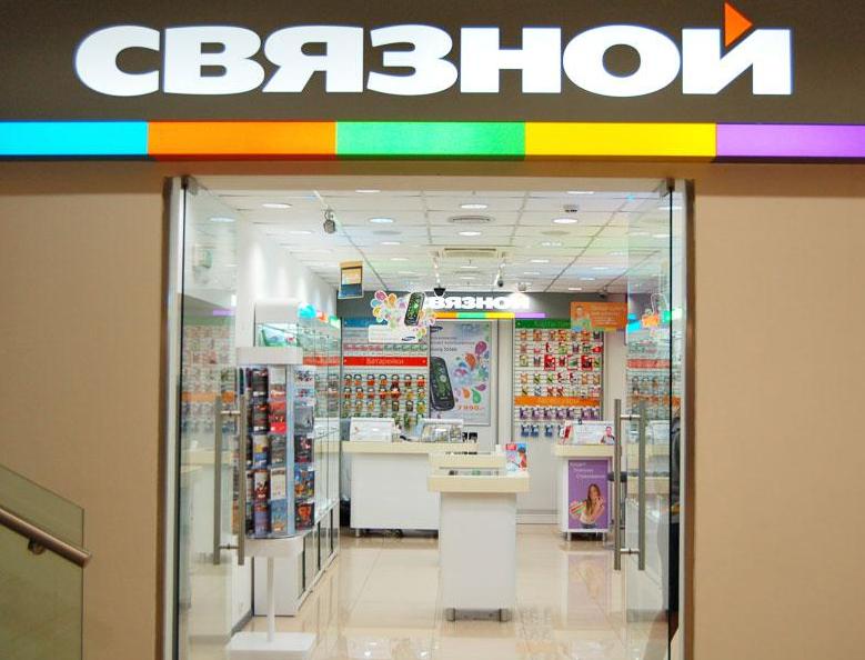 """Оплата услуги Такси через сеть салонов """"СВЯЗНОЙ"""""""
