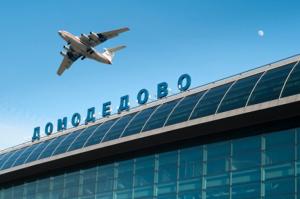 Такси в аэропорт Домодедово по фиксированной цене