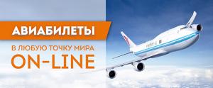 Купить авиабилеты по акции на самолет